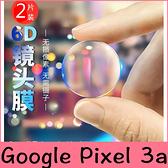 【萌萌噠】谷歌 Google Pixel 3a XL  高清防爆 防刮 鋼化玻璃鏡頭膜 9H硬度 鏡頭保護膜 保護貼 鏡頭膜