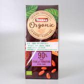 【荳爾斯】90%有機巧克力 100g