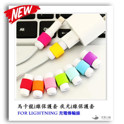 馬卡龍I線套 夜光I線套 Lightning 充電數據線保護套 充電線護套 iPhone 7 6s 6 Plus iPad Air mini JY