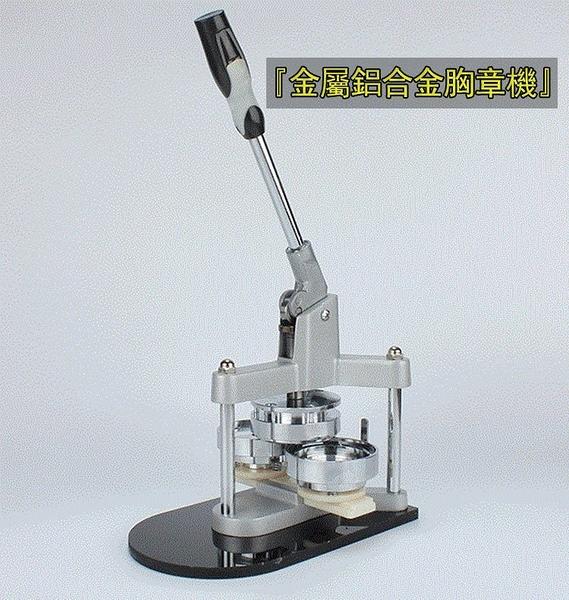 金屬鋁合金胸章製作機器 個性化胸章機徽章機 不含模具-VDA013101A