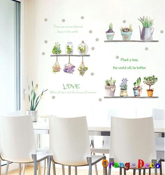 壁貼【橘果設計】盆栽 DIY組合壁貼 牆貼 壁紙 室內設計 裝潢 無痕壁貼 佈置
