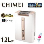 CHIMEI 奇美 12L 時尚美型清淨節能除濕機 RH-12E0RM