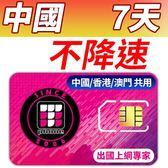【TPHONE上網專家】中國無限4G高速上網 7天不須翻牆 FB/LINE直接用 香港/澳門也可以使用