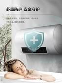 電熱水器 家用速熱儲水式40L50L60升小型衛生間洗澡器節能恒溫 阿宅