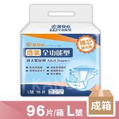 【金安心】超值全功能 成人紙尿褲 L號 96片/箱 (16片/包x6包) 成箱價優惠