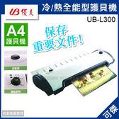 可傑 UB 優美 A4 冷/熱全能型護貝機 UB-L300 預熱快速 加熱均勻 輕巧不占空間 防潮防水 保存文件