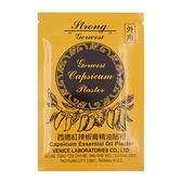 西德 紅辣椒膏精油貼布 5片/包◆德瑞健康家◆