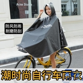 腳踏車雨衣單人時尚成人單車騎行男透明加厚騎車雨披【英賽德3C數碼館】