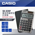 CASIO 卡西歐 計算機專賣店 SX-...