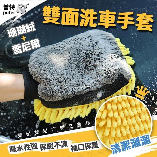 普特車旅精品【CN0185】雪尼爾洗車手套 珊瑚絨擦車手套 雙面洗車手套 加厚吸水洗車手套 自助洗車