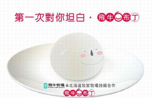 飛牛牧場  日本白布丁2入新包裝上市  氣球布丁 球布丁