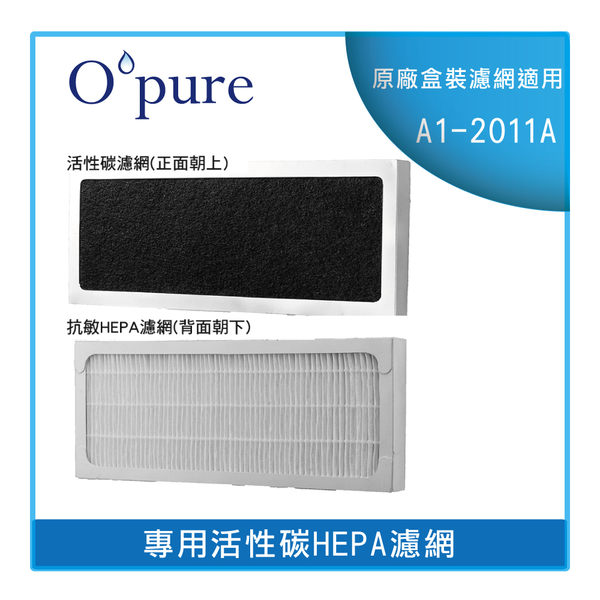 【Opure 臻淨】A1-2011A專用活性碳HEPA濾網 A1-2011B(2片裝/一年份)