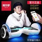 官方阿爾郎智慧平衡車兒童雙輪代步車成人兩輪電動平衡車學生 MKS 免運
