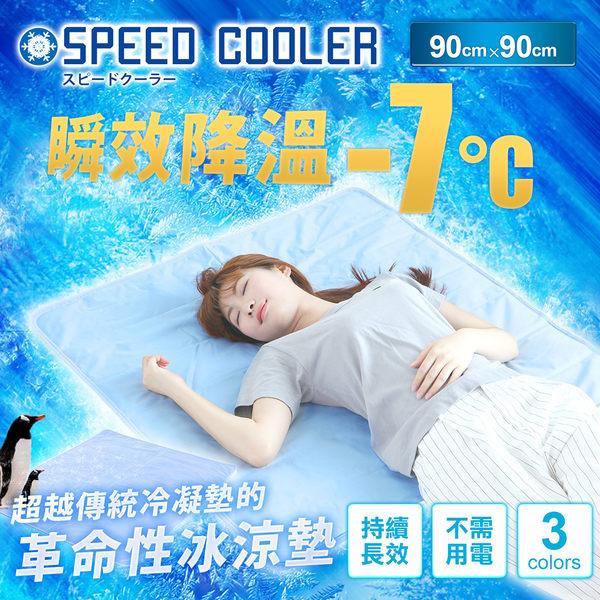 Speed cooler 涼墊 瞬效降溫冰涼墊-90X90 / 3色 / MODERN DECO
