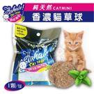 CATMINT貓咪薄荷《香濃貓草球》 單入/袋
