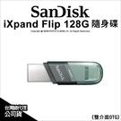 SanDisk iXpand Flip ...