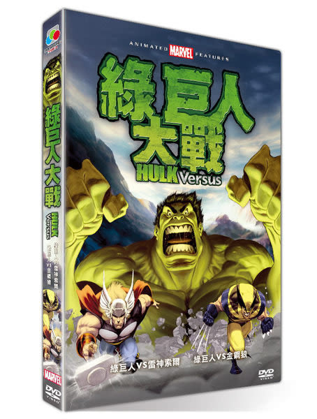 綠巨人大戰 DVD Hulk Versus  (購潮8)
