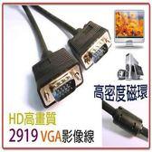 2919 VGA 15公對15公訊號線 5米 黑色