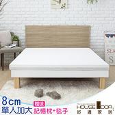 House Door 天絲表布 8cm乳膠記憶雙用床墊超值組-單大3.5尺