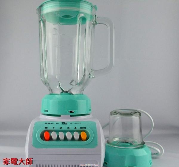 家電大師 CookPot 鍋寶果汁機 JF-1582-D 【全新 保固一年】