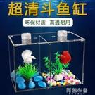 魚缸 亞克力斗魚缸生態小魚缸高透水族箱客廳微景缸小型魚缸桌面雙格缸 MKS阿薩布魯