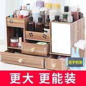 藍格子桌面化妝品收納盒歐式木制抽屜式梳妝台護膚口紅整理置物架 卡布奇诺igo
