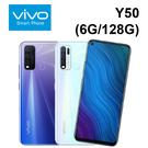 VIVO Y50 雙卡雙待 6G/128...
