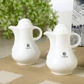 陶瓷醬醋壺 油壺 創意純白酒店用品廚房餐桌小工具家用餐廳【快速出貨】