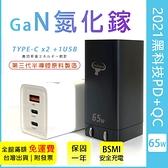 全新台灣出貨【氮化鎵65W】大功率 GaN 智能3孔可同步充電 超級快充 PD+QC3.0 充電器 旅充頭