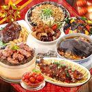 預購【五星御廚養身宴】乾坤海陸春饗城 年菜8件組