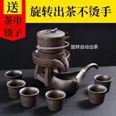 懶人石磨半全自動功夫茶具套裝簡約陶瓷家用泡茶創意時來運轉整套【限時八八折】JY