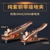 上海松勒電焊機氬弧焊機原裝全銅接地夾 氣保焊機搭鐵夾 接地鉗 HOME 新品