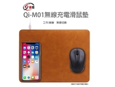 【小樺資訊】含稅無線充電 IS愛思 Qi-M01無線充電滑鼠墊 智慧穩定輸出皮革質感平穩滑鼠定位