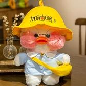 毛絨玩具 網紅玻尿酸鴨子可愛毛絨玩具少女心玩偶娃娃公仔小黃鴨女生日禮物【快速出貨】
