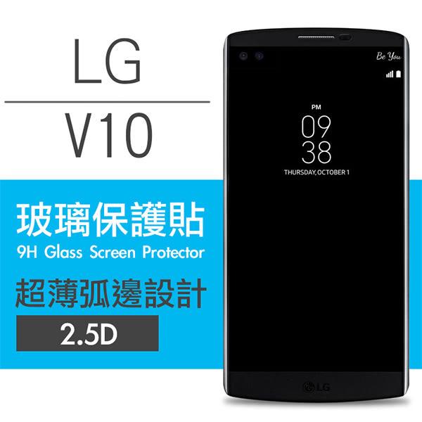 【00196】 [LG V10] 9H鋼化玻璃保護貼 弧邊透明設計 0.26mm 2.5D