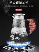 冷水壺 冷水壺玻璃水壺耐熱耐高溫涼水杯家用茶壺套裝大容量涼水壺igo  凱斯盾數位3c