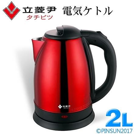 立菱尹 304不鏽鋼2L快煮壺(TM-2600)泡麵 快速煮水 推薦
