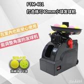 220V 棒球壘球專業訓練設備-迷你棒球自動拋球機發球機 PA3095『pink領袖衣社』