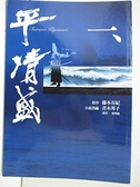 【書寶二手書T6/翻譯小說_AZU】平清盛(一)_藤本有紀/原作、青木邦子/改編