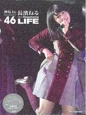 欅坂46 長濱禰留寫真專集:LIFE