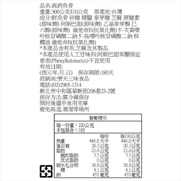 高鈣魚骨 300g【2019040953009】(食尚嚴選)