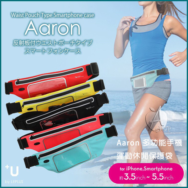 【A Shop】Leplus 【+U】Aaron 多功能手機運動休閒保護袋,運動專用袋,運動手機套,運動臂套