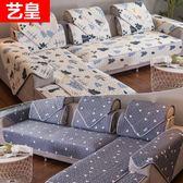 沙發罩 沙發墊 沙發墊四季布藝防滑歐式簡約現代沙發套全包萬能套巾罩通用坐墊子