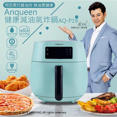 預購 10月到貨 公司貨 Anqueen AQ-P19 健康 減油 氣炸鍋 4L大容量 1400W 陶瓷不沾塗層