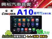 【CONQUER】征服A10通用型 10.1吋螢幕全觸控安卓多媒體主機*內建DVD+藍芽+導航+安卓四合一*四核心