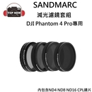 SANDMARC SM-236 DJI Phantom 4 Pro ND 減光 濾鏡套組 內附 ND4 / ND8 / ND16 / CPL 濾鏡