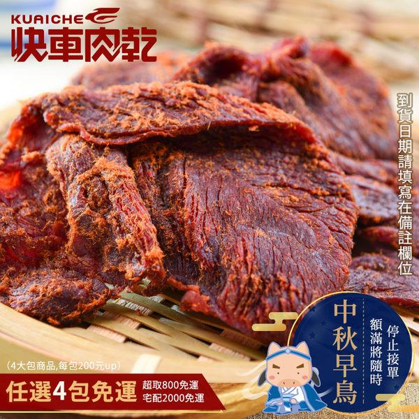 【快車肉乾】B1 B2 原味牛肉乾(不辣/微辣)