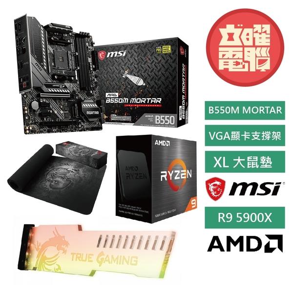 微星 VGA顯卡支撐架 + 微星XL大鼠墊 + AMD R9-5900X + 微星 B550M MORTAR 主機板【四品大禮包】
