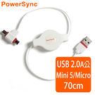 群加 Powersync Micro USB+Mini 5Pin 兩用 To USB 2.0 AM 480Mbps 安卓手機/平板傳輸充電線 / 紅 (USB2-GMIB5RC072)