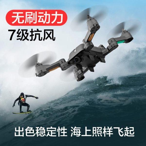 空拍機 無刷  折疊無人機航拍高清專業超長續航四軸飛行器遙控直升飛機 MKS小宅女